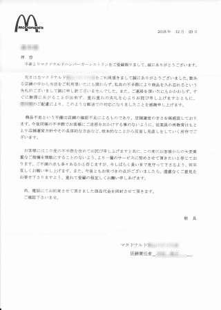 お詫び 商品券 文面